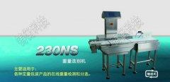 上海重量分选秤厂家直销